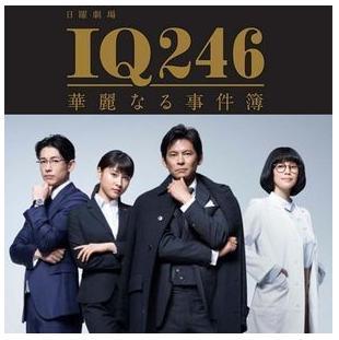 IQ246華麗なる事件簿
