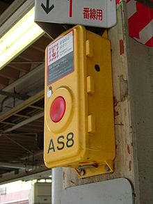 220px-Emargency_train_stop_button