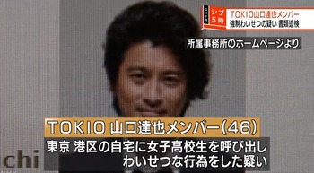 【TOKIO山口達也書類送検】日本テレビ「出演部分を編集して対応する予定」