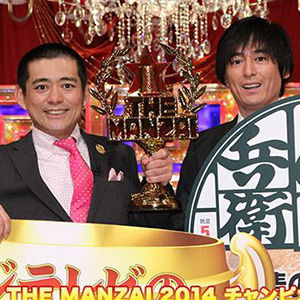 Cyzo_201412_the_manzai1183r_172_1