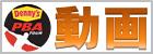 PBA動画