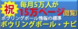 ボウリングボール・ナビ - 祝15万ページビュー
