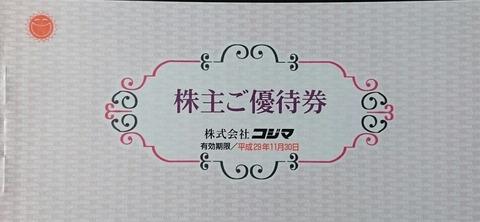 コジマ 優待20161117