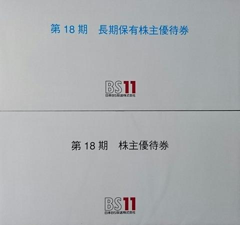 BS11 優待20161117