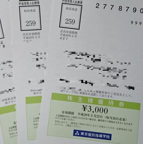 東京個別指導学院 優待20161119