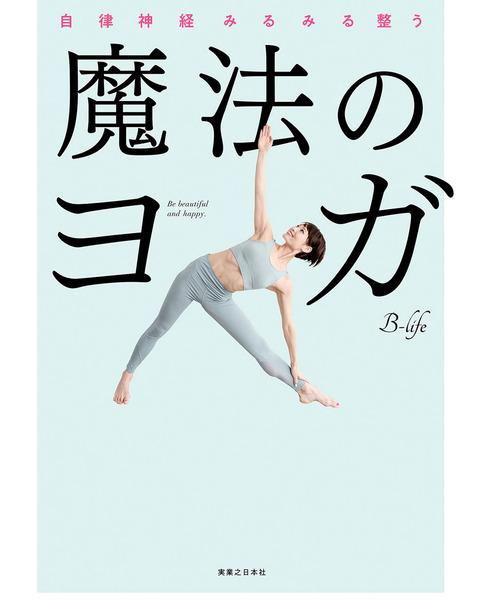 B-Life_yoga