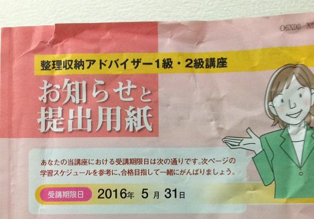f:id:aku_soshiki:20160527201015j:plain