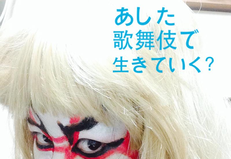 f:id:aku_soshiki:20150421192604p:plain