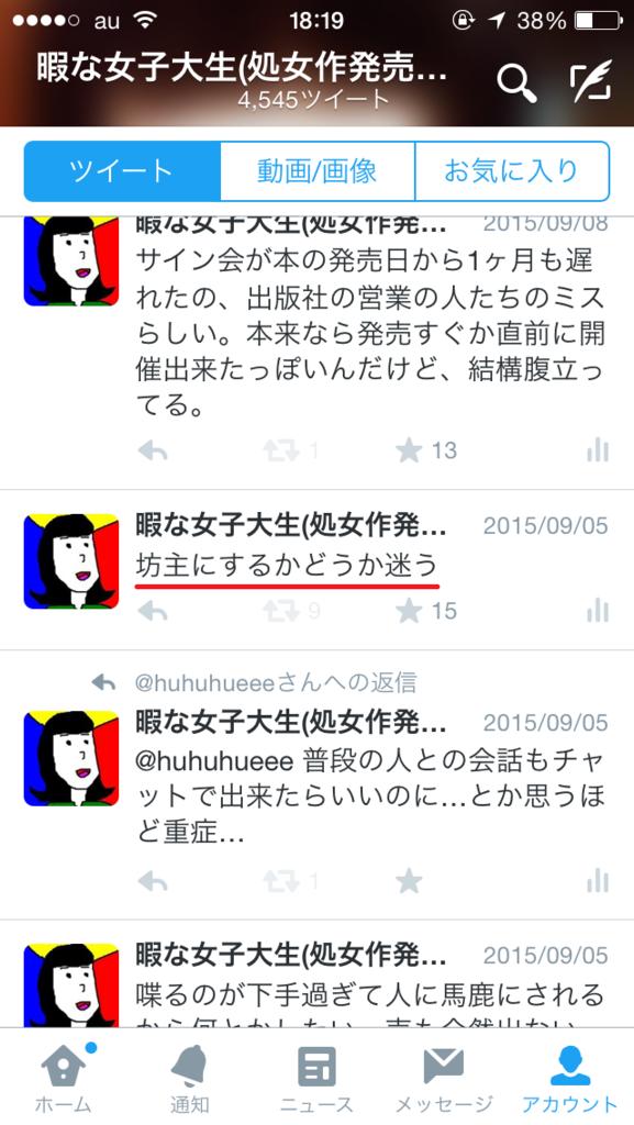 f:id:aku_soshiki:20151006231709p:plain