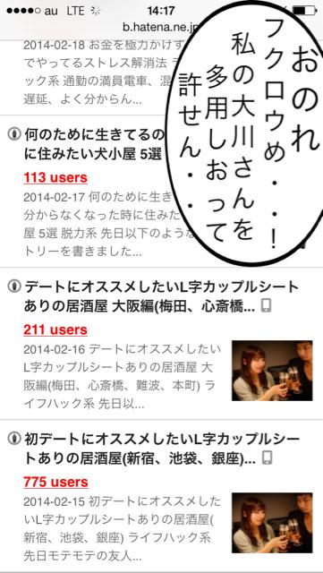 f:id:aku_soshiki:20140326142135j:plain
