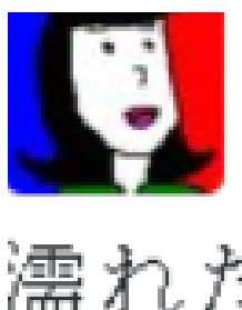 f:id:aku_soshiki:20140501211642p:plain