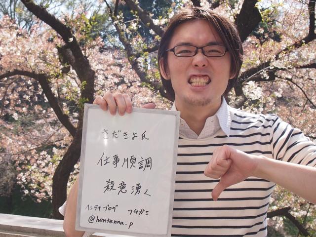f:id:aku_soshiki:20140409202530j:plain