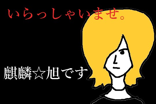 f:id:aku_soshiki:20140706040020j:plain