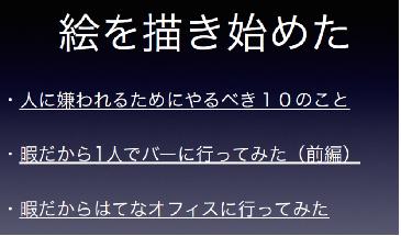 f:id:aku_soshiki:20140611144351p:plain