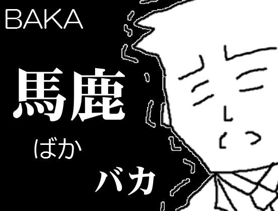 f:id:aku_soshiki:20140917145608j:plain