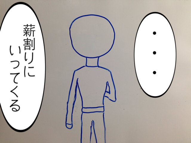 f:id:aku_soshiki:20140316235336j:plain