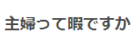 f:id:aku_soshiki:20140626152042p:plain