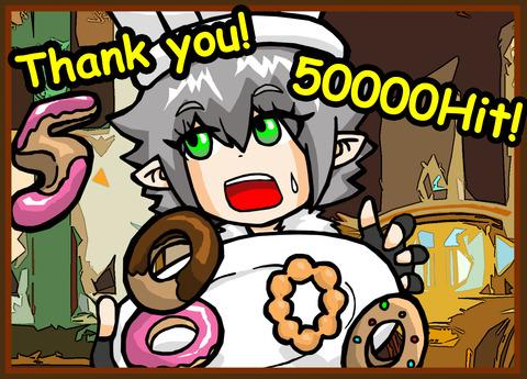 50000hit!
