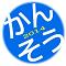 2014 アニメ