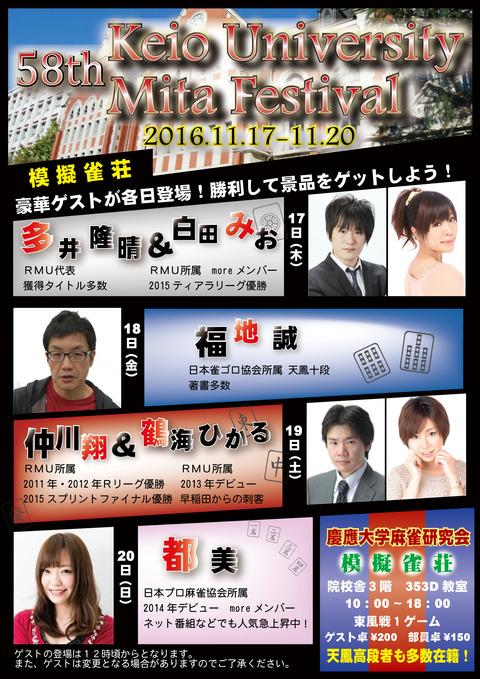 三田祭チラシ2016