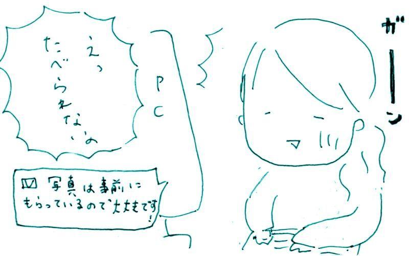 s_yakiimo4