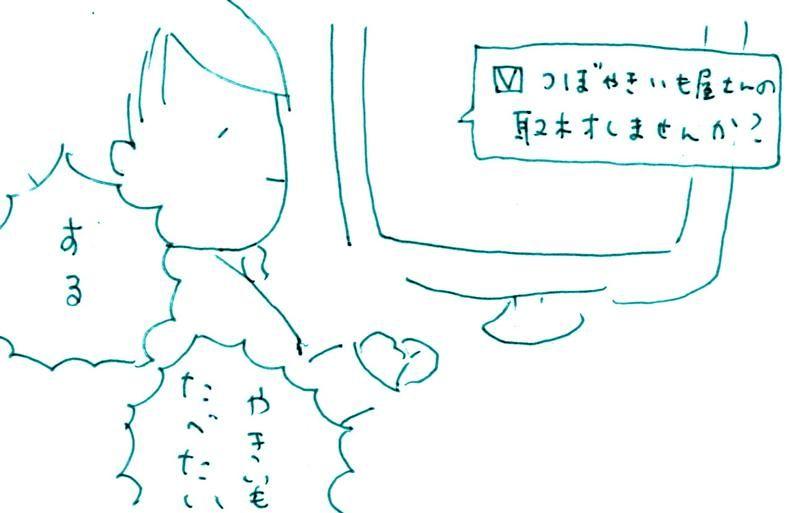 s_yakiimo3