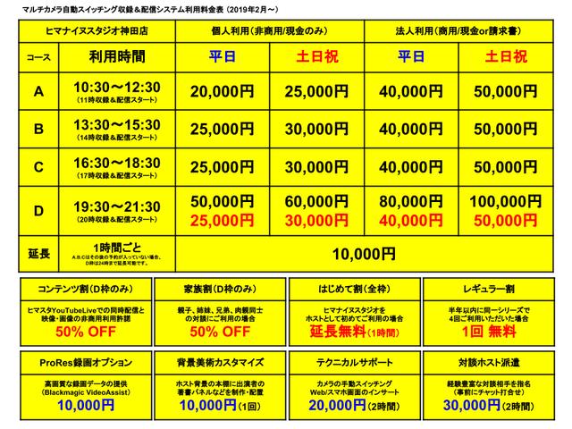神田店2月からの料金表