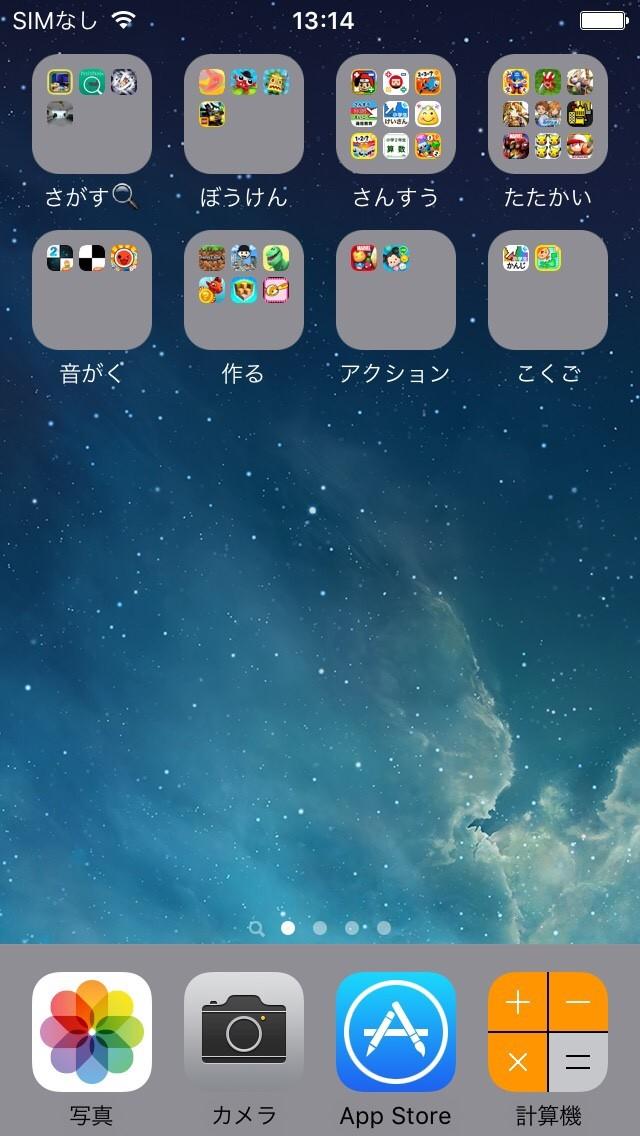 ホーム 画面 フォルダ iphone