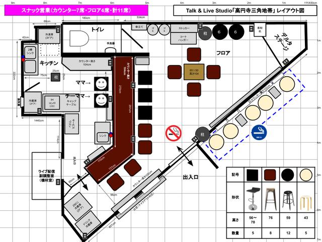 「高円寺三角地帯」図面-スナック営業時