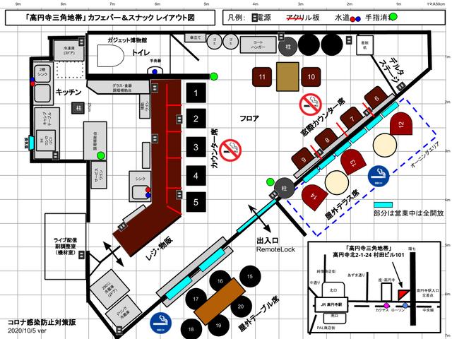 「高円寺三角地帯」カフェバー