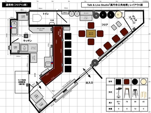 「高円寺三角地帯」図面-通常時