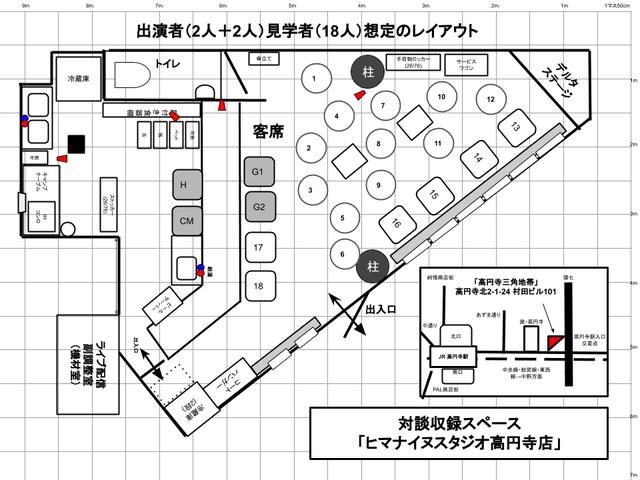 「ヒマナイヌスタジオ高円寺店」来場者イメージ
