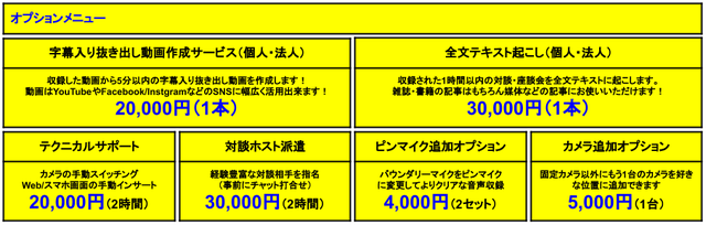 ヒマスタ高円寺店201906-オプション料金のみ