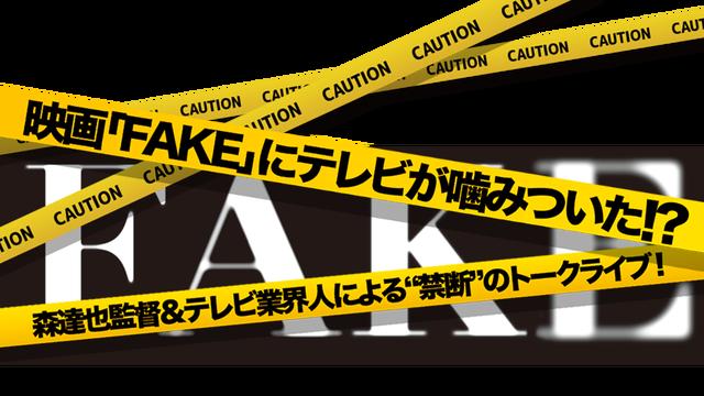 fake_TITLE