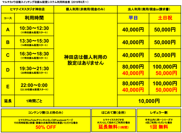 ヒマスタ神田店201906-料金表