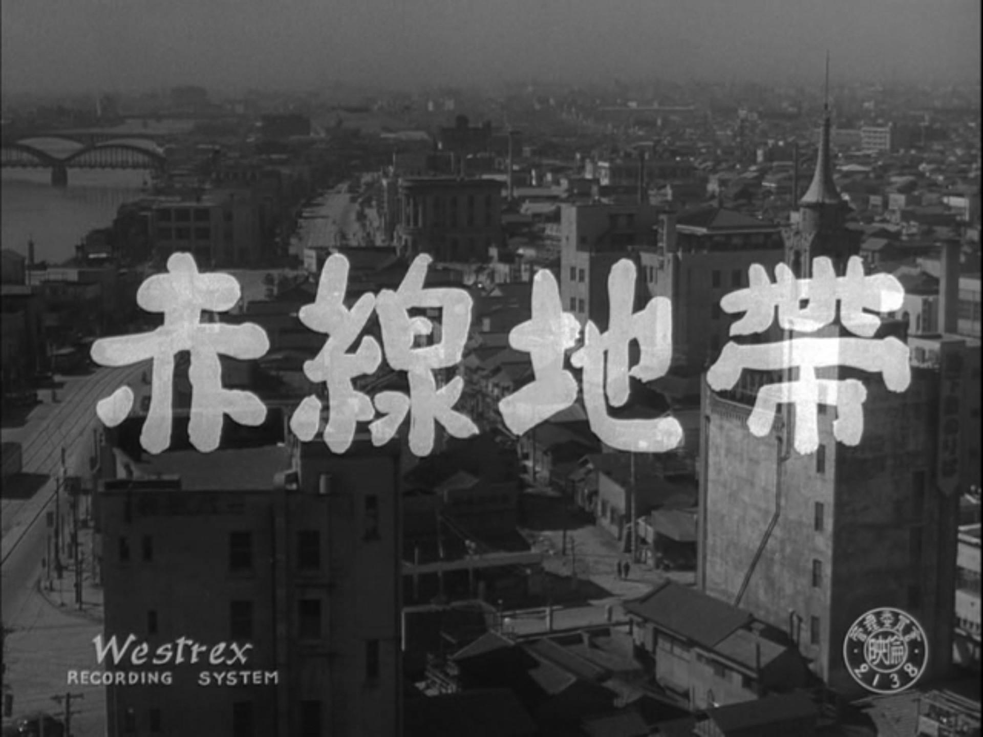 1956年(昭和31年)公開「赤線地帯」の冒頭が圧巻の浅草パノラマパン ...