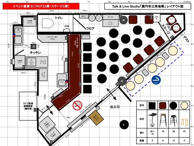 「高円寺三角地帯」図面-イベント営業S