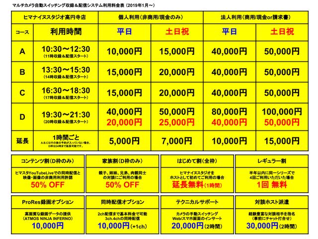 ヒマスタ高円寺店料金表201901