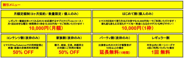 ヒマスタ高円寺店201906-割引メニューのみ