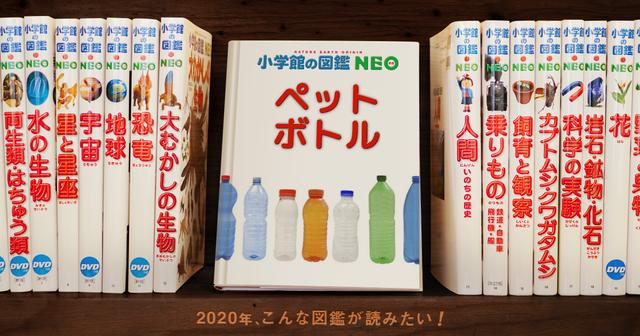 小学館neo図鑑_ペットボトル並び