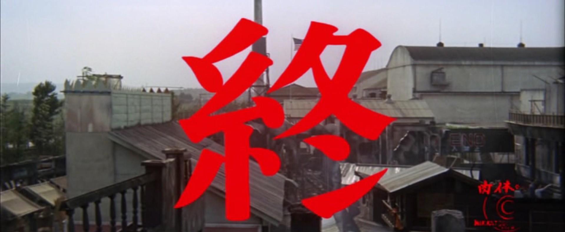 むかしの映画は「完」とか「終」で突然終わるのが面白いよね! : himag