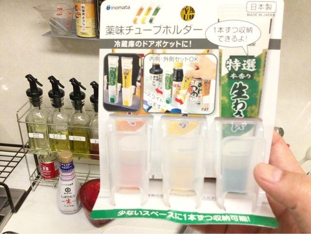 この薬味チューブホルダーは冷蔵庫の内ポケット革命だ!! : himag