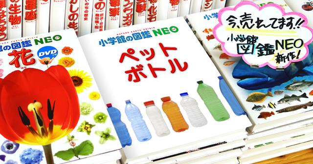 小学館neo図鑑_ペットボトル書店