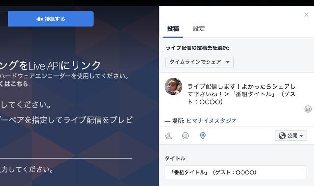 FBlive手順04