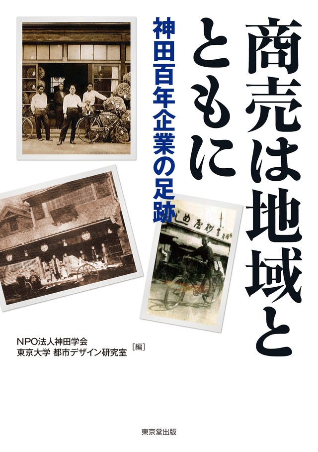 神田100年企業