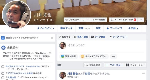 FBlive手順01