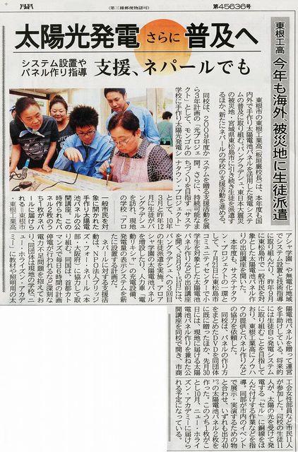 2012.7.14東根工業高校の渡航チーム山新