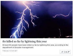 雷で80人が死亡
