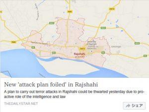 Rajshahi tero