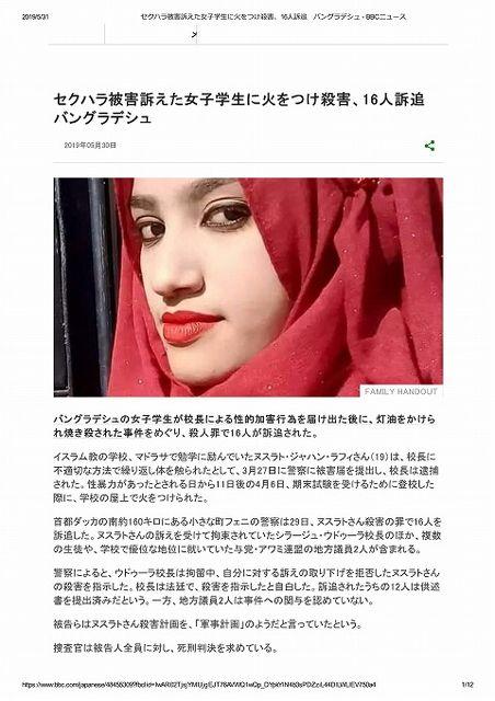 BBCニュース_01